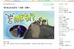 NHKの朝の番組『西日本の旅』で岩にスポットを当てて交野市紹介されてる!