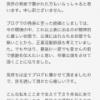 NMB48 研究生 大澤藍卒業に関しまして