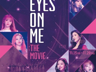 IZ*ONEコンサートフィルム「EYES ON ME : The Movie」公開中止