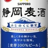 『【新商品】静岡限定ビール「静岡麦酒(しずおかばくしゅ)」缶 年末に向けて数量限定発売』の画像