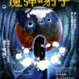 『関西でも兵庫県立芸術文化センターで「魔弾の射手」』の画像