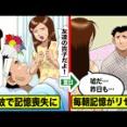 【ヒューマンバグ大学】【実話】毎朝記憶がリセットされる男を漫画にした。