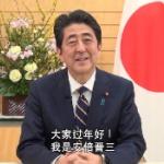 【中国】日本の安倍晋三首相が中国へ春節のビデオメッセージ!中国ネットの反応は [海外]