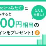 『【緊急】1,000円相当のビットコインをもれなくプレゼント!Coincheckつみたてお申し込みキャンペーンを開催!!』の画像