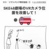 SKEオタが激怒。「劇場VRカメラが邪魔すぎる!」