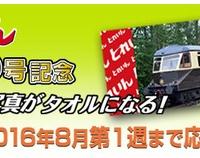『【とれいん500号記念】タオルプレゼント応募方法』の画像