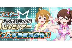 【グリマス】ミリオンライブ3rdツアー事前販売が開始!10月12日(月)まで!