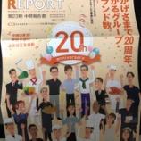 『[祝20周年]クリレスの優待がキターーーーーー!!!!!!』の画像