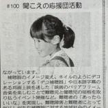 『東海愛知新聞連載第100回【聞こえの応援団活動】』の画像