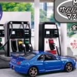 ガソリンスタンドの給油機がガチャフィギュアに!「MINIガソリンスタンドマスコット3」