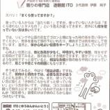 『遊眠館ITO 3代目嫁 伊藤純子さんのコラム「まくらって必要?不要?」』の画像