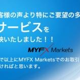 『MYFX Markets(マイFXマーケッツ)が新機能を追加!』の画像
