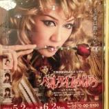 『5人の私〜ベルばらバージョン  講師 坂本佳子』の画像