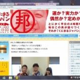 『【ラジオ出演】文化放送』の画像