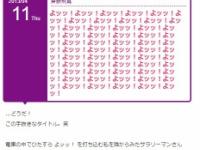 【乃木坂46】齋藤飛鳥「よッッ!よッッ!よッッ!よッッ!よッッ!」