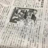 『香川県丸亀市で受講されている方の活動が、農業新聞に掲載されました!』の画像