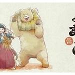 アニメ「くまみこ」の原作者が怒ってるwwww