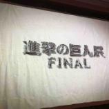 『進撃の巨人展 FINAL』の画像