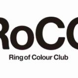 『藤原ヒロシ主催オンラインサロンの募集が再開されました - 「RoCC - 第2期メンバー」』の画像