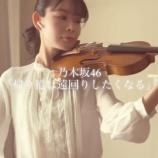 『乃木坂46の楽曲を次々とバイオリンでカバーする動画が美しすぎると話題に!!!!!!』の画像