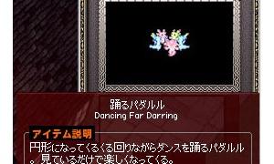 踊るパダルル…×踊る ×回る ○煽る