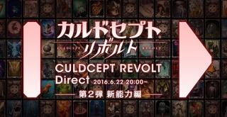 3DS『カルドセプト リボルト Direct 第2弾 新能力編』が6月22日放送決定!