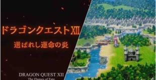 シリーズ最新作『ドラクエ12 選ばれし運命の炎』、DQ3リメイク『HD-2D版 ドラクエ3』が発表!