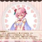 『《花騎士》 ナズナさんにバレンタインカードを貰おう』の画像