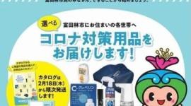 【大阪】富田林市が約2万個の空間除菌用品を「コロナ対策」うたい市民に支給…税金約4000万円で購入