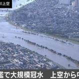 『【持ち家】家を買う場合、ハザードマップの確認はもはや常識!地名に川や沼が入っている地域も極力避ける。』の画像