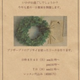 『野の花屋さん「夏の一日教室」8月7日(木)午前11時から開催』の画像