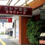 『JAL×はんつ遠藤コラボ企画【浜松編】1日め・ロシア料理(サモワァール)』の画像