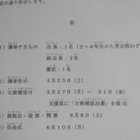 『【長崎】自治会選挙』の画像