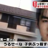 『熊沢英昭の息子「大学やツイッター」自宅住所生い立ちについてMrサンデーで特集』の画像
