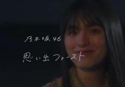 【乃木坂46】ワイ、『思い出ファースト』を聞くたびに泣く予感wwwwww