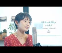 『【動画】渡月橋 〜君 想ふ〜 / 倉木麻衣(Covered by コバソロ & 高橋愛)』の画像
