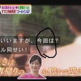 『ミヤネ屋で赤ちゃんが階段を登る心霊現象!大東駿介と水川あさみの再現VTRで【画像】』の画像