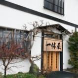 『JAL×はんつ遠藤コラボ企画【知床編】3日め・一休屋(さけ親子丼ほか)』の画像