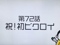 【日向坂46】丹生さん、初ビクロイキタァーーーーwwwwwwwwwww