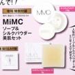 【速報】MAQUIA (マキア) 2021年 04月号増刊 《特別付録》 MiMCソープ&シルクパウダー美肌セット