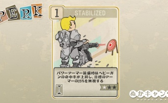 Fallout 76:Stabilized(Intelligence)
