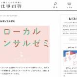 『OKa-Bizのコンサル手法教えます!8月20日、9月4日に仕事ゼミ@リトルトーキョーやります〜。』の画像