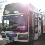 『アルピコ ハイランドバス』の画像