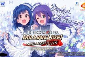 【ミリシタ】クリスマス特別演出が公開!&楽曲購入に『Large Size Party』追加!+他