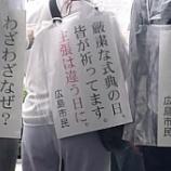 『8月6日広島原爆忌。日本帝国陸軍の大義のアジアの解放と広島の犠牲と』の画像