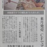 『株式会社カネイチ丸橋さんの新商品「たらまんま」 クラウドファンディングを実施中!』の画像