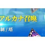 『【アルカナタクティクス】10月11日(月)00:00ピックアップアルカナ召喚開催のご案内』の画像
