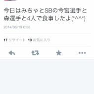 【悲報】 AKB高城亜樹(22) 野球選手と合コンツイートを誤爆 → 「不正アクセスで乗っ取られた!私は処女だ! アイドルファンマスター