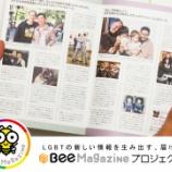 『【クラウドファンディング】LGBTと理解者への情報を届けるフリーペーパー「Bee MAGAZINE」を継続して発行したい!資金調達に挑戦【8/15まで】』の画像