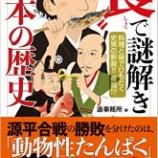 """『 「""""食""""で謎解き 日本の歴史」の文章を担当しました』の画像"""